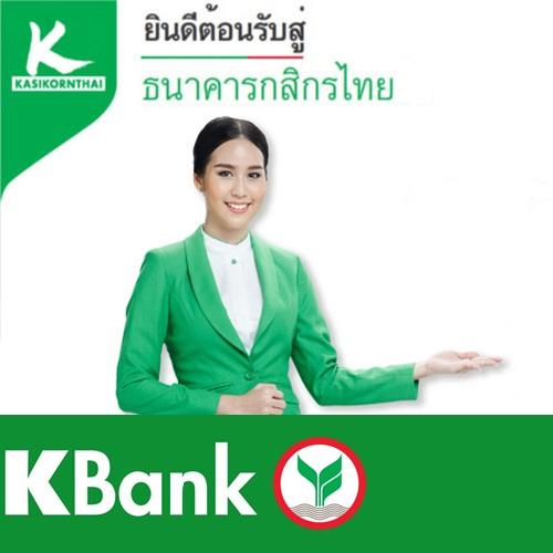 ธนาคารกับธุรกิจ